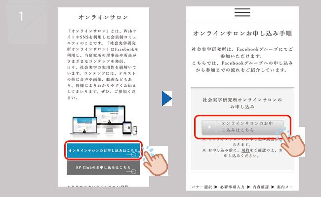 社会実学研究所オンラインサロンログイン画面