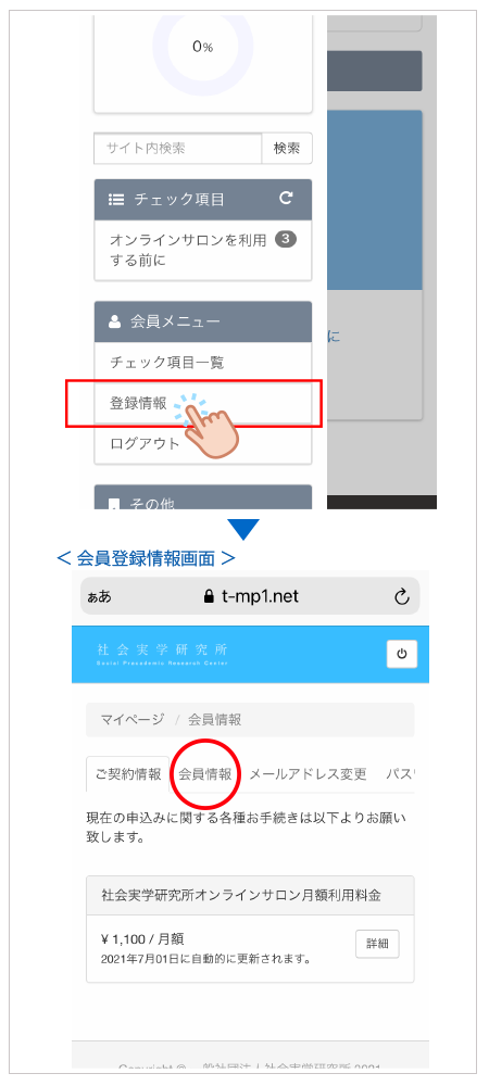 社会実学研究所オンラインサロン登録変更